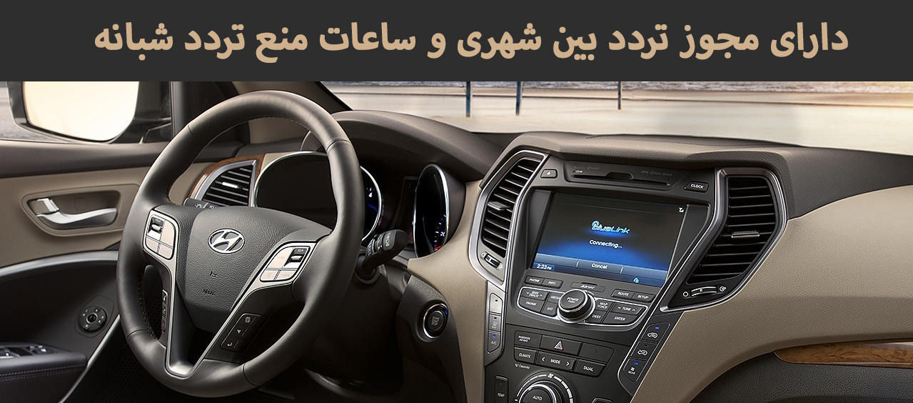 اجاره خودرو با مجوز تردد بین شهری و ساعات منع تردد کرونا