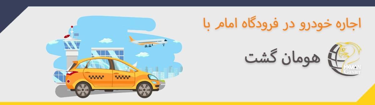 اجاره خودرو در فرودگاه امام